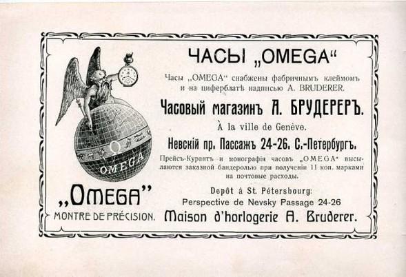 Дореволюционная реклама. Изображение № 29.
