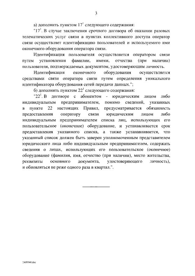 Доступ к публичному Wi-Fi в России оставят анонимным. Изображение № 5.