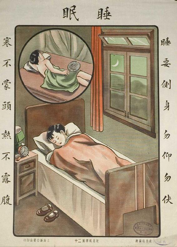Будьте здоровы. Китайские плакаты натему здоровья. Изображение № 10.