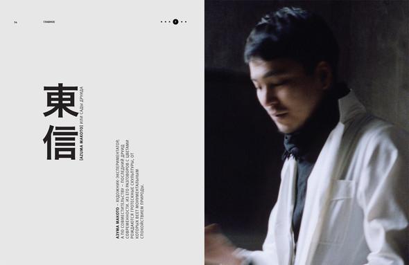 Хулиган. Tokyo Issue. Изображение № 4.