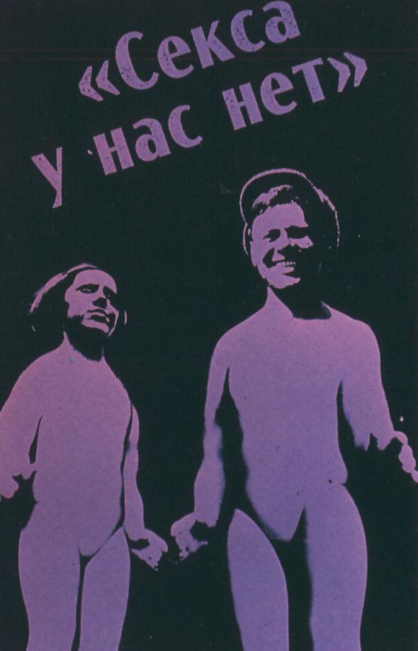 Искусство плаката вРоссии 1884–1991 (1991г, часть 4-я). Изображение № 13.