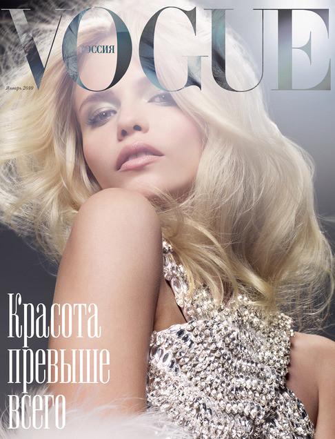 50 последних обложек Vogue. Изображение № 24.