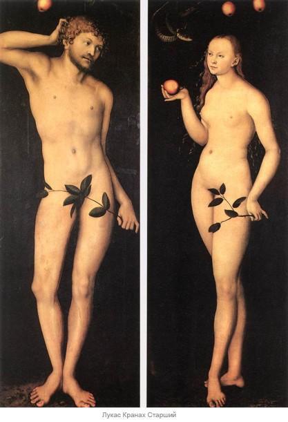 Актуальные Адам и Ева?. Изображение № 2.