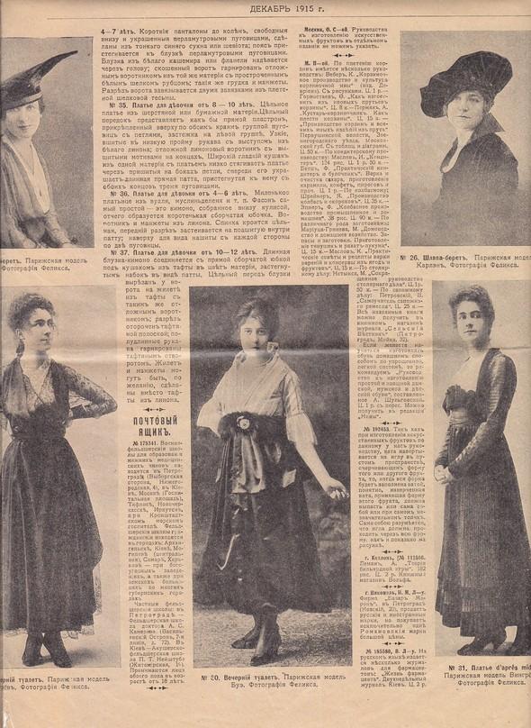 Парижские моды 1913-1916 гг. Изображение № 13.