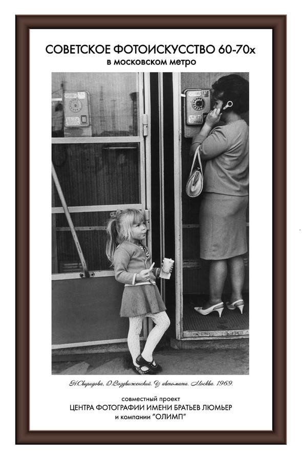 Выставка советской фотографии 60-70х в московском метро. Изображение № 13.
