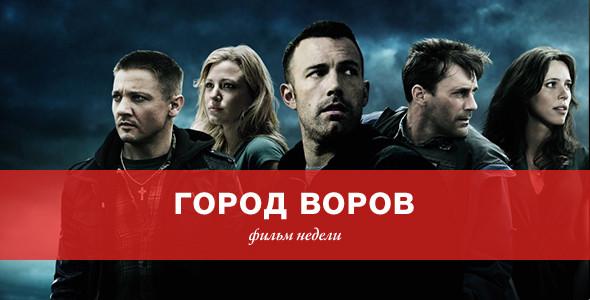 Премьеры недели: «Город воров», «Социализм», «13». Изображение № 1.