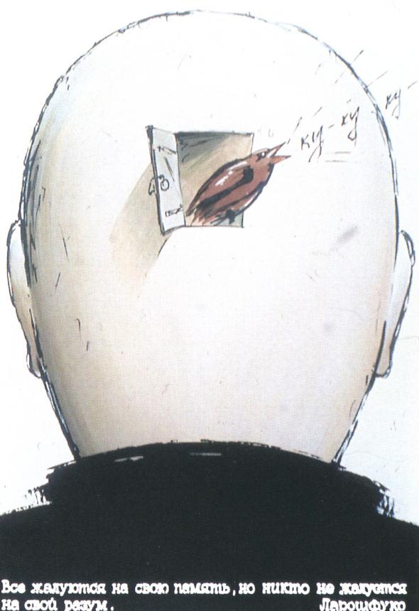 Искусство плаката вРоссии 1884–1991 (1991г, часть 6-ая). Изображение № 17.