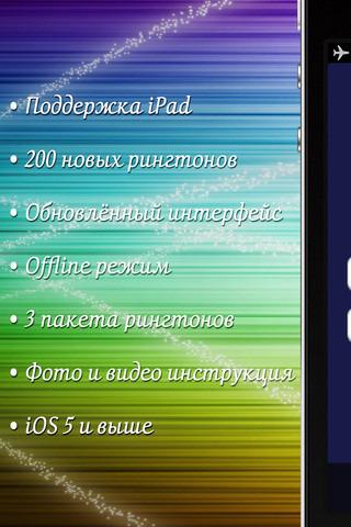 Сегодня бесплатно,акция-Сигналы для смс, почты, Твиттера iPhone, iPad . Изображение № 3.