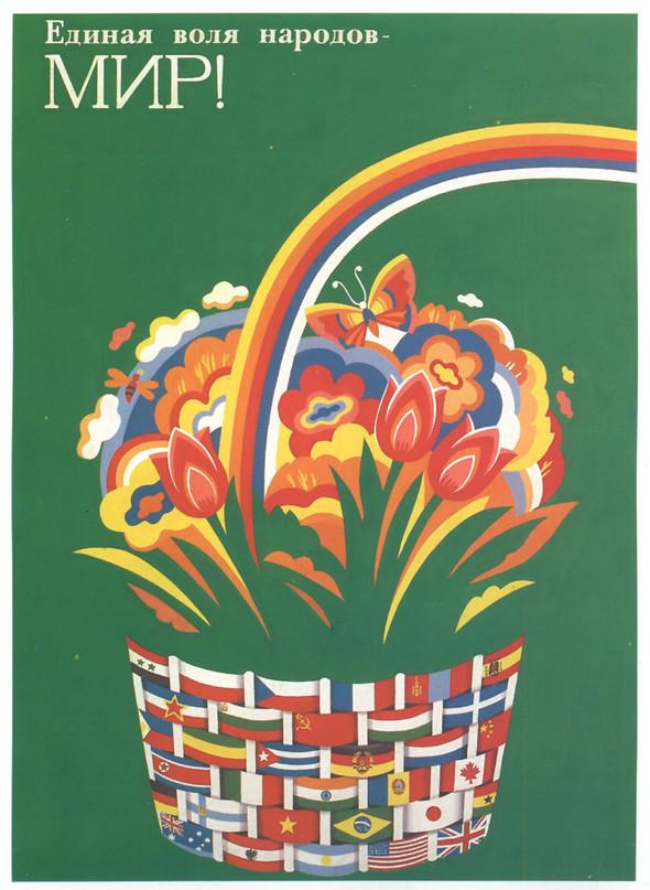 Искусство плаката вРоссии 1884–1991 (1985г, часть 2-ая). Изображение № 37.