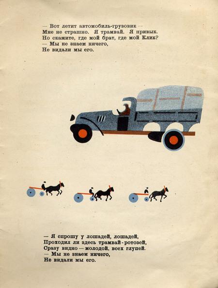 1925 Детская книжка Мандельштама силлюстр. Эндера. Изображение № 13.