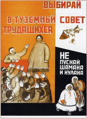 Все на выборы! Политическая реклама разных лет. Изображение № 18.