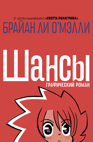 26 главных комиксов зимы на русском языке. Изображение № 2.