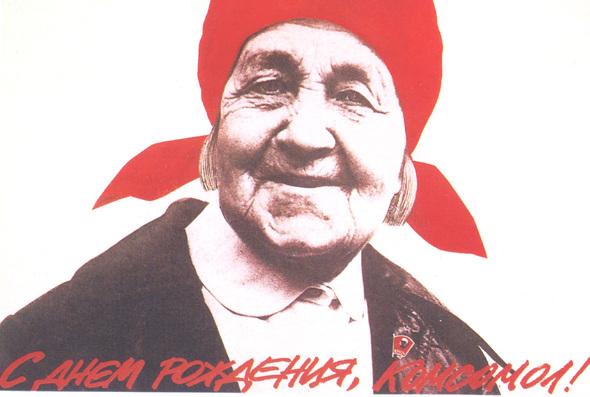 Искусство плаката вРоссии 1884–1991 (1991г, часть 5-я). Изображение № 9.