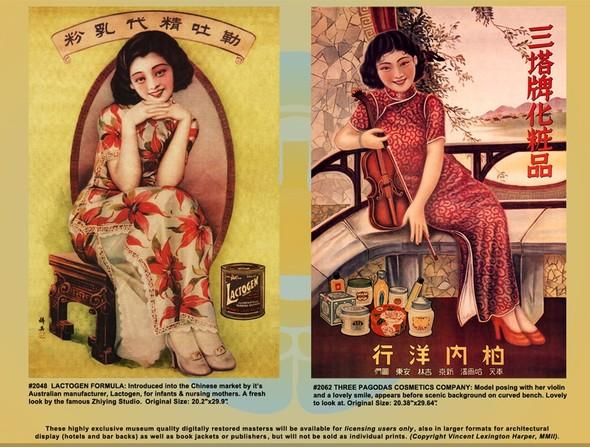 Мода и пин-ап в винтажной китайской рекламе 20-30-х годов. Изображение № 40.