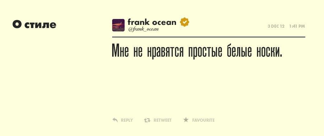 Фрэнк Оушен, музыкант  и славный парень. Изображение № 9.