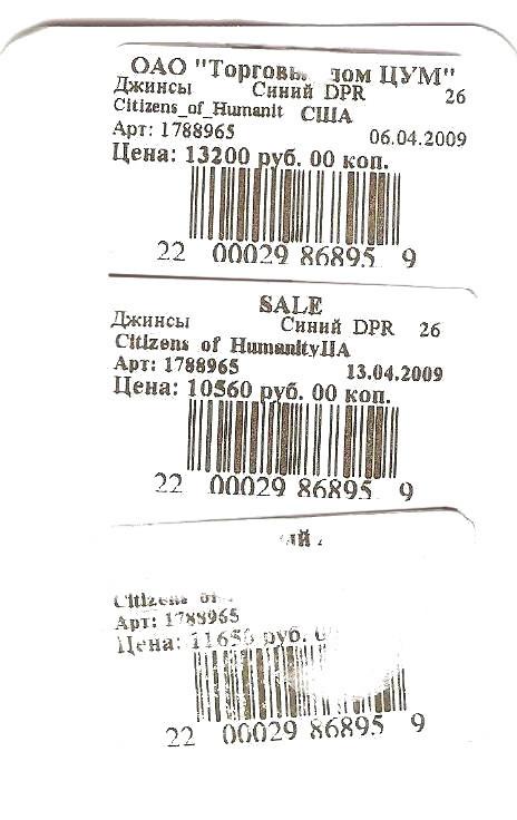 Обман vs. sale. Изображение № 2.