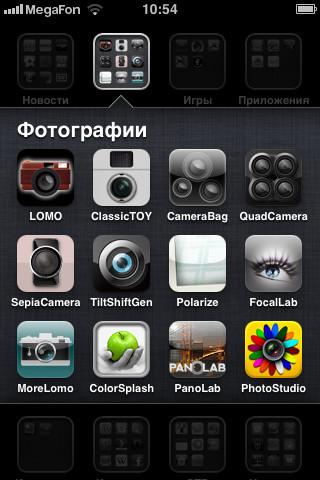 Полезные и не очень приложения для iPhone. Изображение № 11.