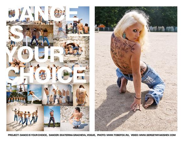 """Социальный проект о танцах """"Dance is your choice""""!. Изображение № 1."""