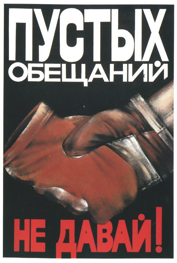 Искусство плаката вРоссии 1961–85 гг. (part. 3). Изображение № 24.
