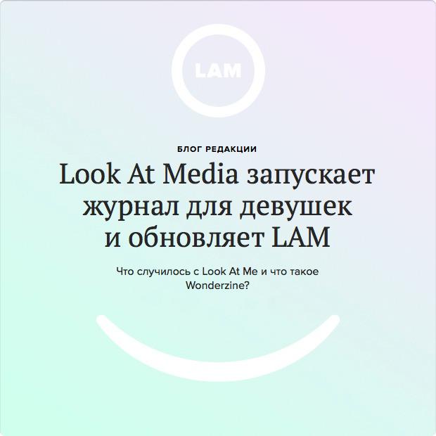 Брейнгазм, клоны и цензура: 55 лучших материалов Look At Me за год. Изображение № 2.