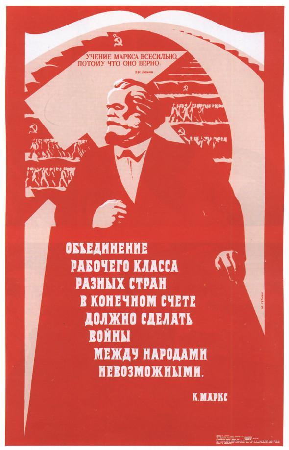 Искусство плаката вРоссии 1961–85гг. (part. 1). Изображение № 19.
