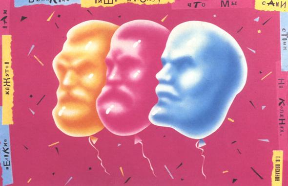 Искусство плаката вРоссии 1884–1991 (1991г, часть 8-ая). Изображение №10.