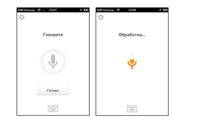 «Яндекс» представил технологию распознавания речи. Изображение № 1.
