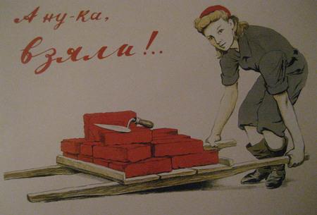 Отруде всоветских плакатах. Изображение № 35.