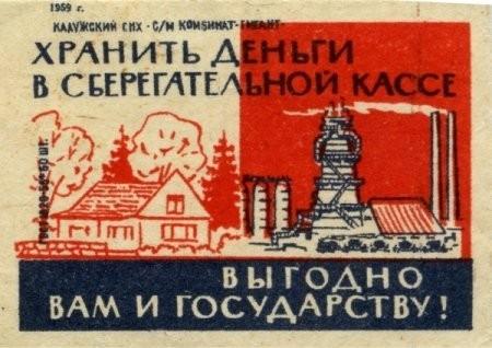 Спички СССР. Изображение № 10.