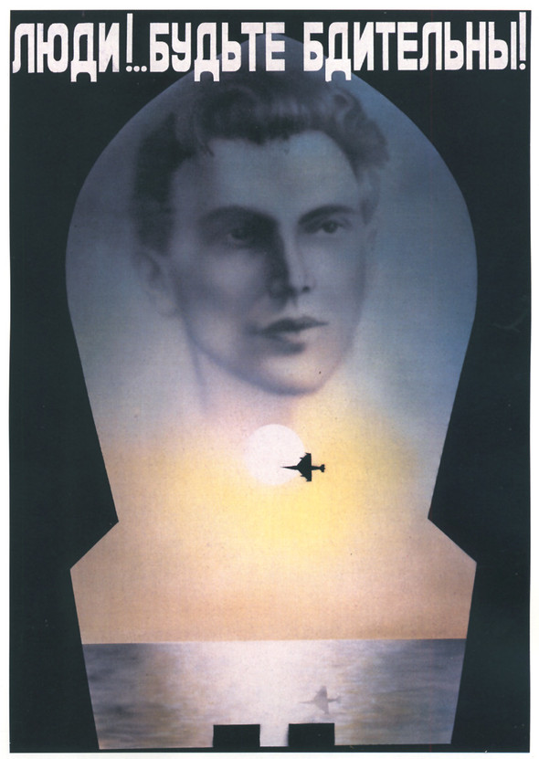 Искусство плаката вРоссии 1884–1991 (1985г, часть 2-ая). Изображение № 35.