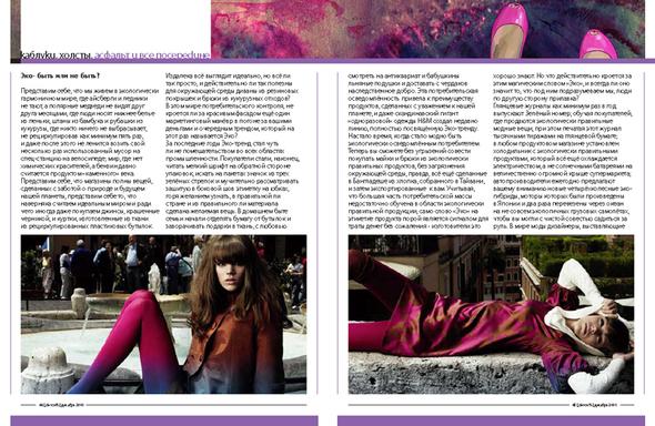[, DEVOU'TI] PDF-журнал Выпуск # 8. Изображение № 4.