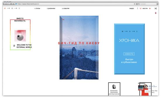 Прямая речь: Редакторы интернет-проекта W-O-S о тумблерах, формате GIF и новой иронии. Изображение № 1.