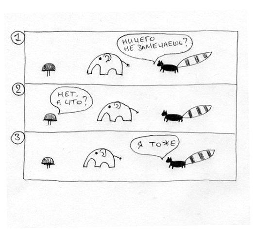 ЕНОТ. Культовый (?!) комикс о грибах, гомосексуализме и гипноэскарго. Изображение № 6.
