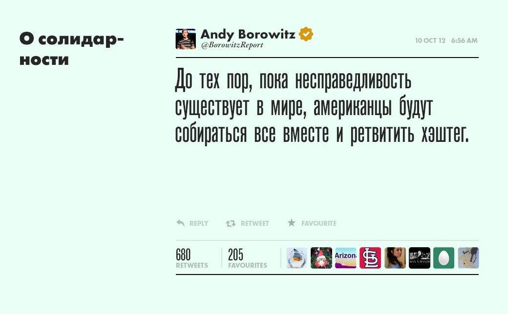 ЭндиБоровитц,журналист ивыдумщик . Изображение № 4.