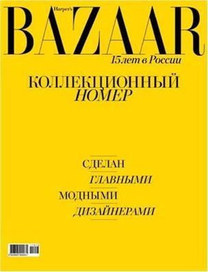 Журнальный глянец. Хроника 2011 года. Изображение № 6.