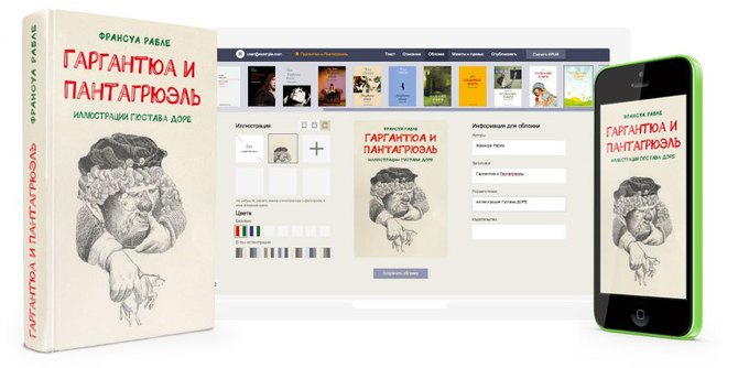 Открылся сервис самостоятельного создания книг Ridero. Изображение № 1.