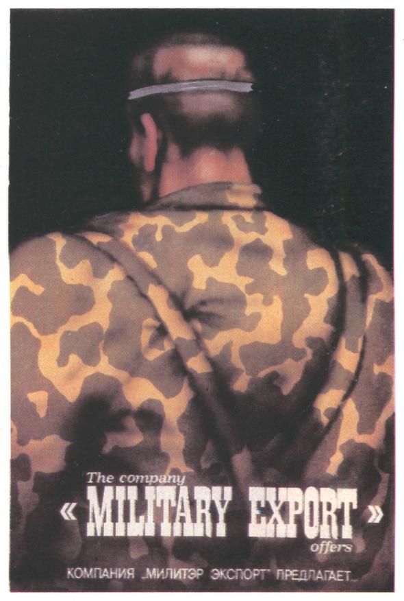 Искусство плаката вРоссии 1884–1991 (1991г, часть 2-ая). Изображение № 8.