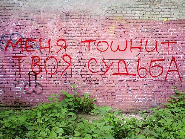 «Будь трезв и опасен» и другие надписи на стенах из коллекции Андрея Логвина. Изображение № 29.