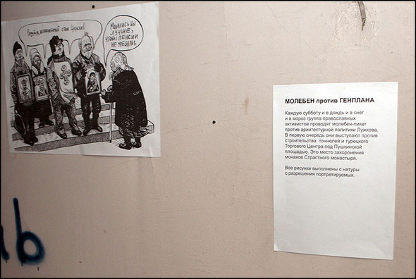 2010-05-15. Москва. Дом Наркомфина. Выставка со взломом. Изображение № 10.