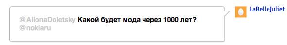 Q&A с Аленой Долецкой. Изображение № 14.