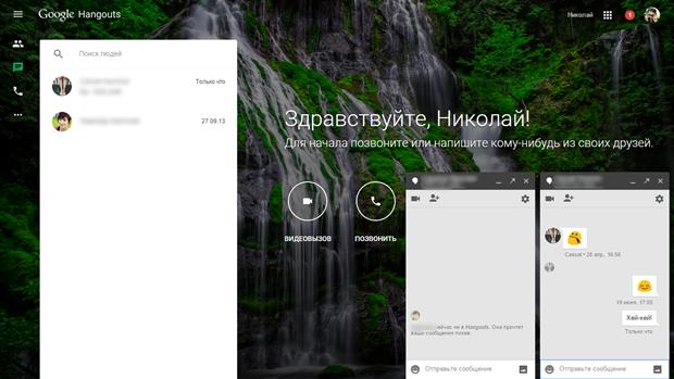 У Google Hangouts появился отдельный сайт с мессенджером. Изображение № 1.