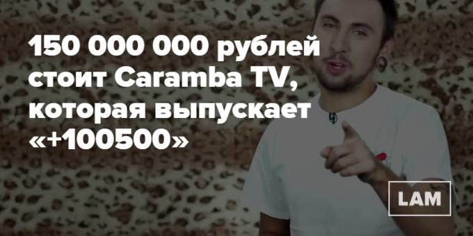 Число дня: сколько стоит «+100500». Изображение № 1.