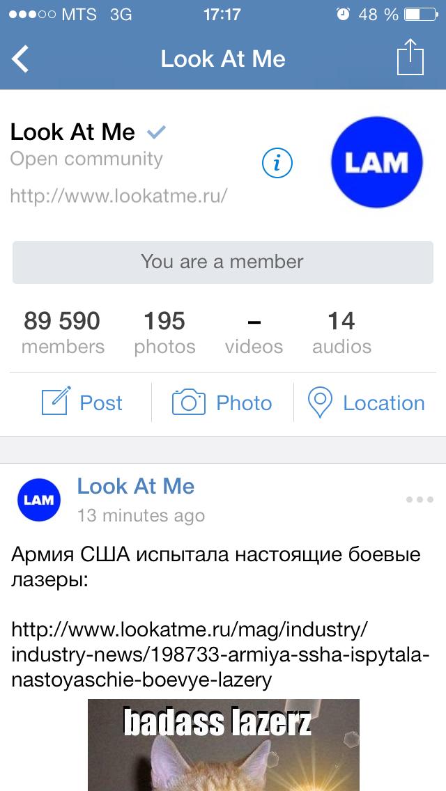 Апдейт приложения «ВКонтакте»: теперь и для iOS 7. Изображение № 1.