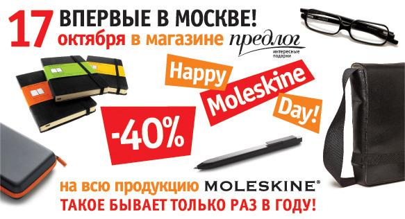 Долгожданный Moleskine Day в Москве!. Изображение № 1.