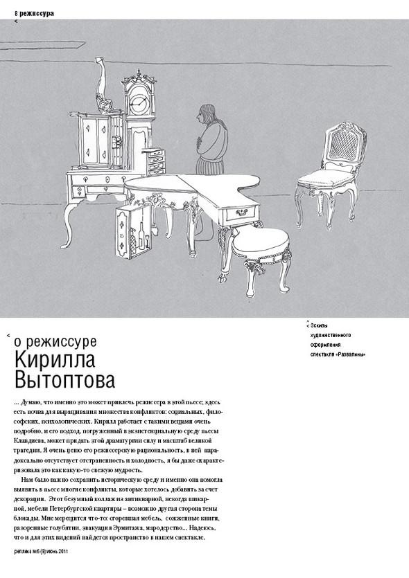 РЕПЛИКА. Газета о театре и других искусствах. Изображение № 8.