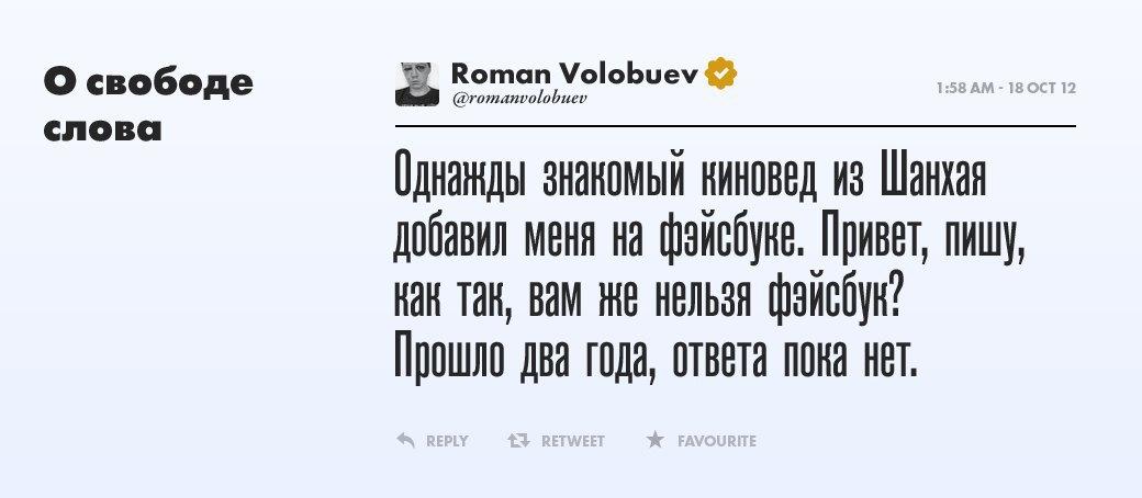 Роман Волобуев,  сценарист и голос поколения. Изображение № 10.