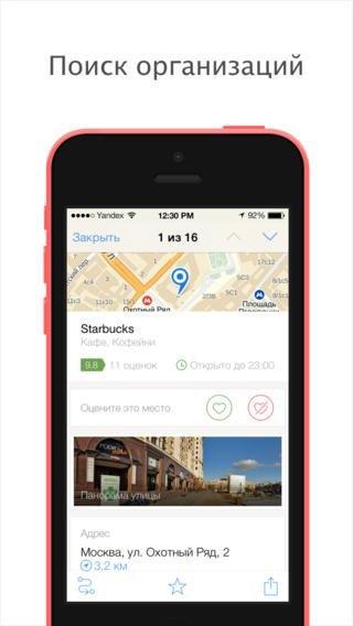 «Яндекс» обновил «Карты» для iOS 7 . Изображение № 1.