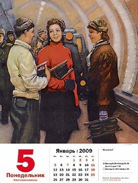 Отрывной календарь отAgey Tomesh. Изображение № 2.