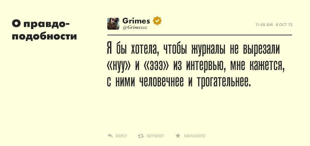 Grimes, самопровозглашенная суперзвезда. Изображение № 14.