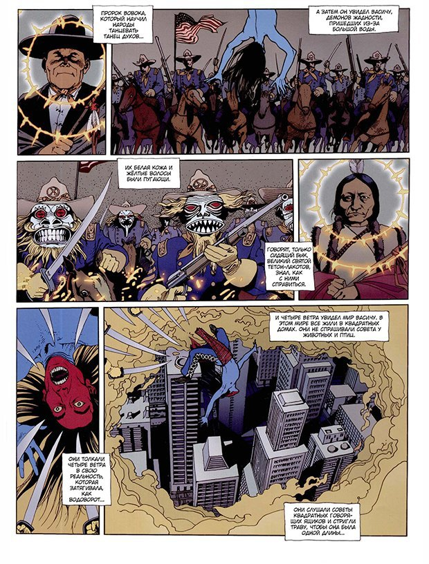 Автор комикса Undertow о любимых русских художниках. Изображение № 10.